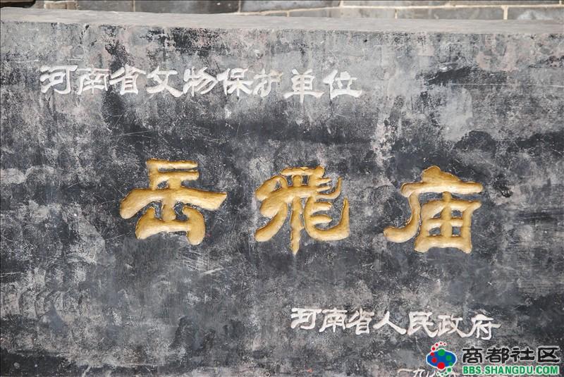 河南开封景点汤阴岳飞庙