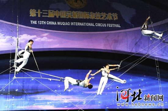 吴桥国际杂技艺术节举行B场演出