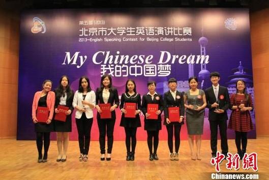 """57所高校学生英语演讲""""我的中国梦"""""""