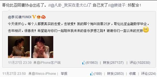 王力宏李云迪 公布恋情 二百万人微博热议 图