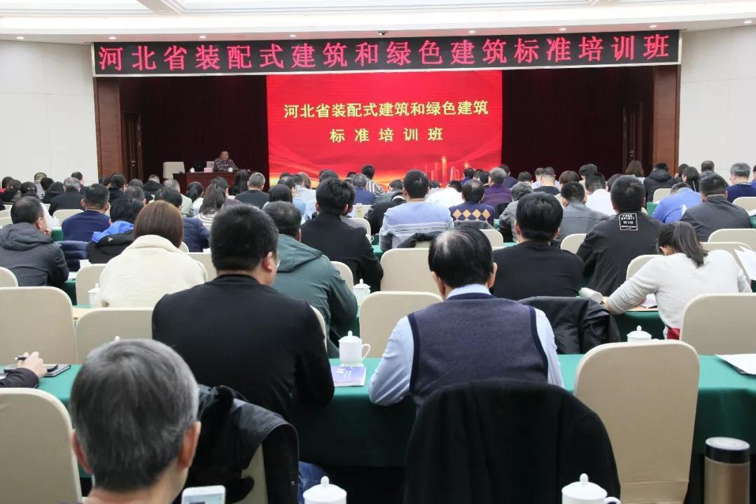 河北省装配式建筑和绿色建筑相关标准培训干货来了