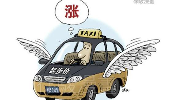 /enpproperty--> 【核心提示】由于车用天然气价格上调,增加了出租车行业的运营成本,从业人员压力加大。于是,在兼顾经营者利益和消费者承受能力的基础上,石家庄客运出租汽车起步价自11月1日起执行新标准:从11月1日起,石家庄市区客运出租汽车起步价由2公里5元调整为3公里8元,其他标准不变。即日起15日内完成出租车计价器的调整,在此期间未调整计价器的车辆,仍按原标准收费。  从石家庄市政府获悉,自11月1日起,省会客运出租汽车起步价执行新标准,由原来的2公里5元调整为3公里8元,其